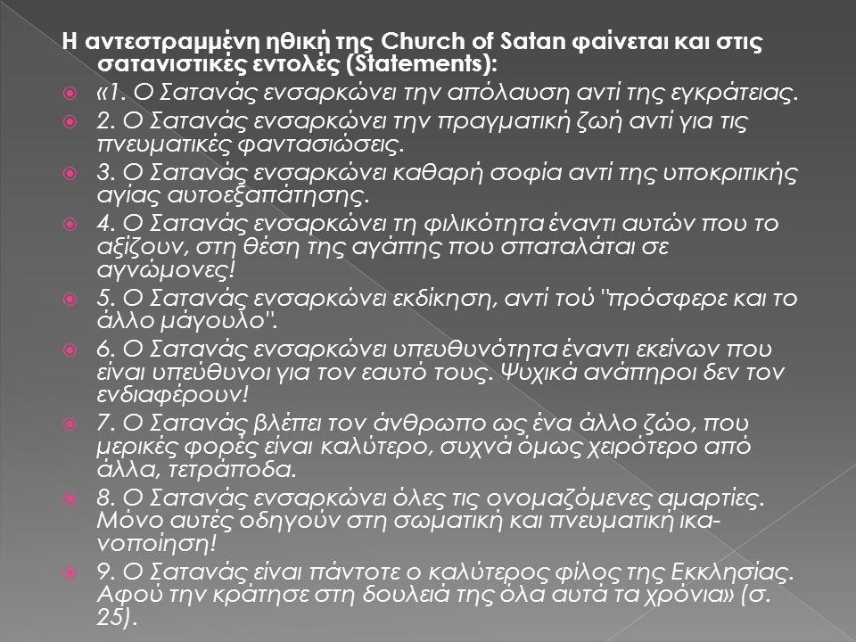 Η αντεστραμμένη ηθική της Church of Satan φαίνεται και στις σατανιστικές εντολές (Statements):  «1.