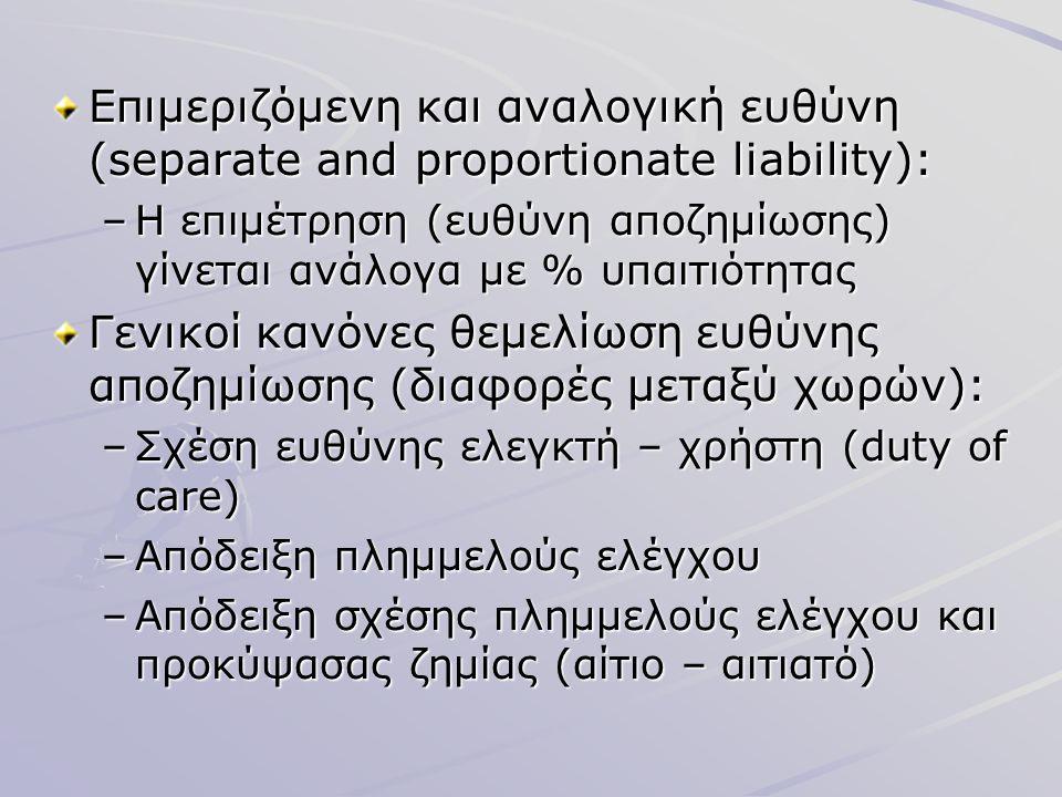 Επιμεριζόμενη και αναλογική ευθύνη (separate and proportionate liability): –Η επιμέτρηση (ευθύνη αποζημίωσης) γίνεται ανάλογα με % υπαιτιότητας Γενικο