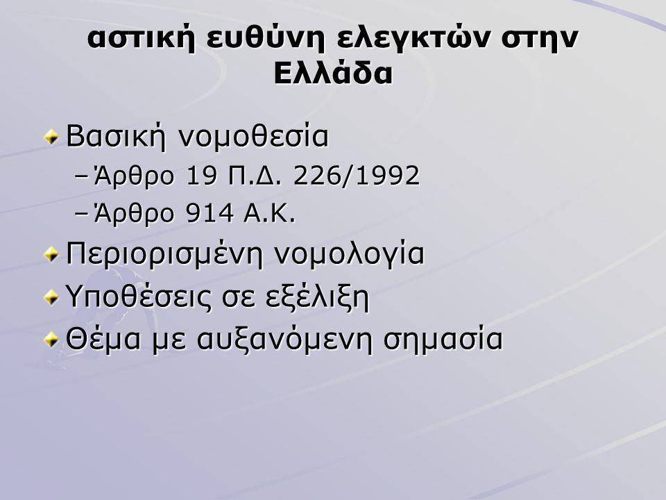 αστική ευθύνη ελεγκτών στην Ελλάδα Βασική νομοθεσία –Άρθρο 19 Π.Δ. 226/1992 –Άρθρο 914 Α.Κ. Περιορισμένη νομολογία Υποθέσεις σε εξέλιξη Θέμα με αυξανό