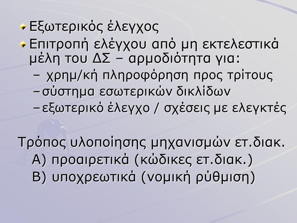 Εξωτερικός έλεγχος Επιτροπή ελέγχου από μη εκτελεστικά μέλη του ΔΣ – αρμοδιότητα για: – χρημ/κή πληροφόρηση προς τρίτους –σύστημα εσωτερικών δικλίδων