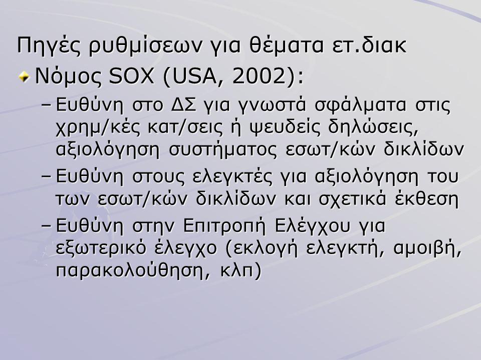 Πηγές ρυθμίσεων για θέματα ετ.διακ Νόμος SOX (USA, 2002): –Ευθύνη στο ΔΣ για γνωστά σφάλματα στις χρημ/κές κατ/σεις ή ψευδείς δηλώσεις, αξιολόγηση συσ