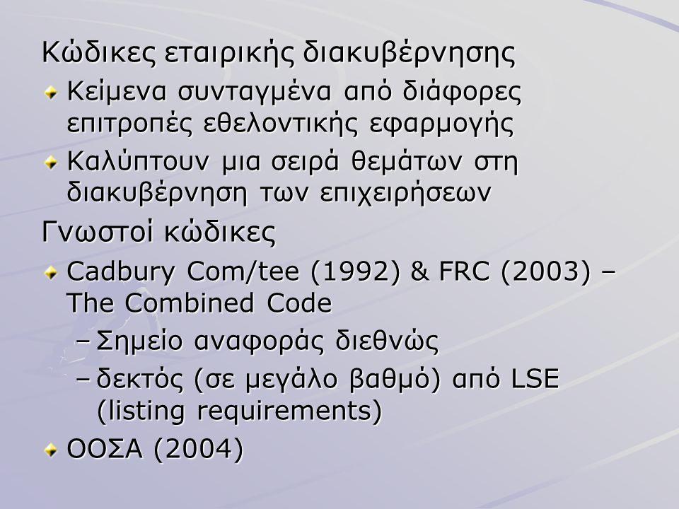 Κώδικες εταιρικής διακυβέρνησης Κείμενα συνταγμένα από διάφορες επιτροπές εθελοντικής εφαρμογής Καλύπτουν μια σειρά θεμάτων στη διακυβέρνηση των επιχε