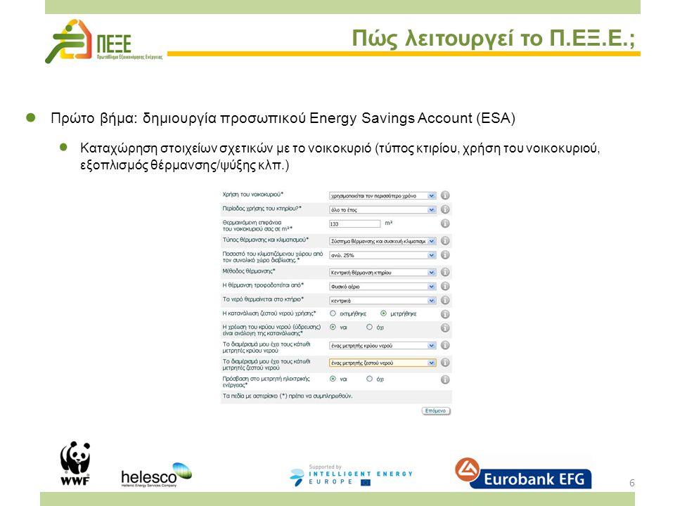 7 Πώς λειτουργεί το Π.ΕΞ.Ε.; Στη συνέχεια… Εισαγωγή στοιχείων από μετρητές ή/και λογαριασμούς (ηλεκτρισμός, θέρμανση, νερό) Καταχώρηση γεγονότων ή μέτρων εξοικονόμησης ενέργειας (αντικατάσταση εξοπλισμού, αλλαγές στις συνθήκες διαβίωσης κλπ.)