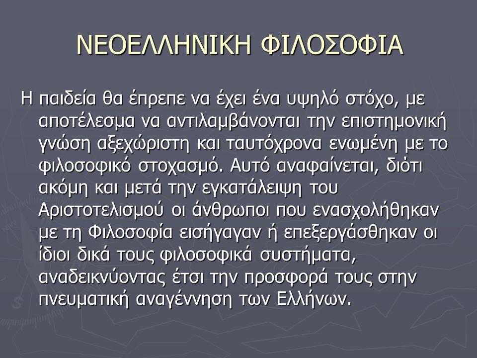 ΝΕΟΕΛΛΗΝΙΚΗ ΦΙΛΟΣΟΦΙΑ Ο Κωνσταντίνος Κούμας (1777-1836: Ο Κούμας ανήκε στον κύκλο των λογίων του Αδαμάντιου Κοραή και διεκδικεί επάξια τον τίτλο του διδασκάλου του Γένους, του οποίου την παιδεία υπηρέτησε, μετακενώνοντας στην Ελλάδα τα πνευματικά αγαθά από τη φωτισμένη Ευρώπη.