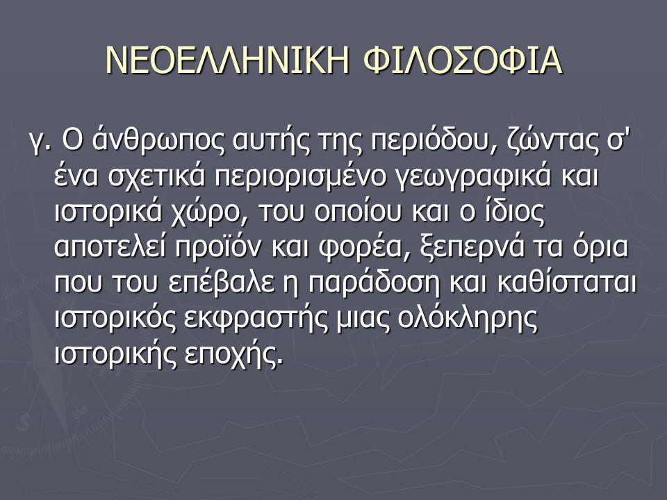 ΝΕΟΕΛΛΗΝΙΚΗ ΦΙΛΟΣΟΦΙΑ γ.