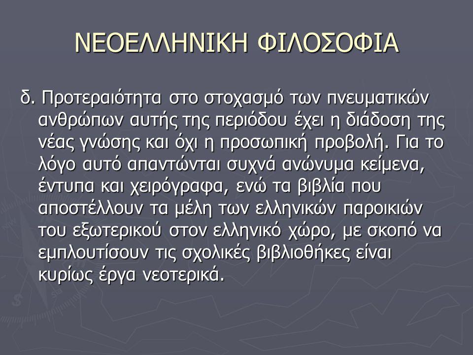 ΝΕΟΕΛΛΗΝΙΚΗ ΦΙΛΟΣΟΦΙΑ δ.
