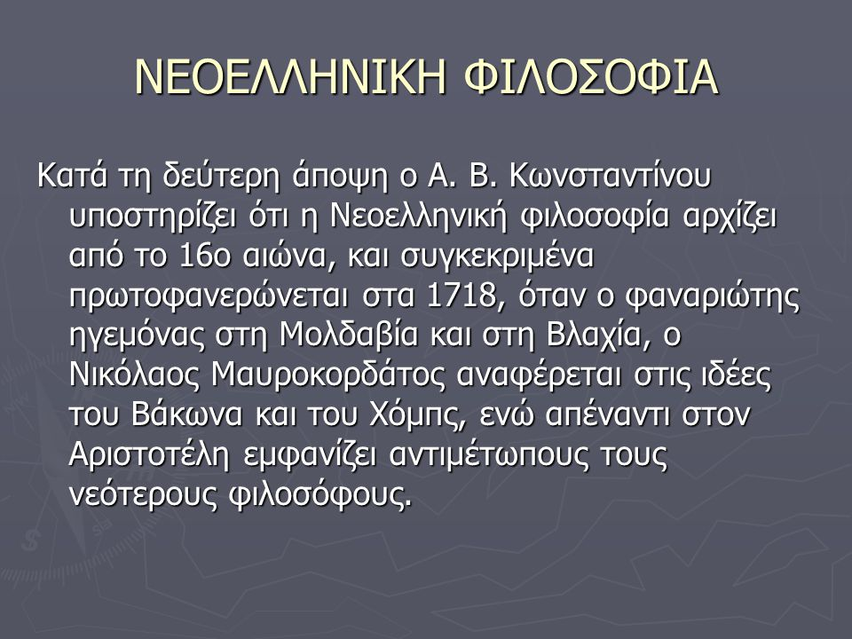 ΝΕΟΕΛΛΗΝΙΚΗ ΦΙΛΟΣΟΦΙΑ Από τη θέση αυτή εξηγείται το φαινόμενο γιατί μετά το 1780 η μετακένωση πνευματικών αγαθών από την Ευρώπη στην Ελλάδα αποκτά κυρίως μαζικό χαρακτήρα και γιατί στις επόμενες τέσσερις δεκαετίες ο στοχασμός εκείνων που συνεισέφεραν στην αναζήτηση και μετακένωση του απλανούς οδηγού διεκδικεί επάξια το όνομα του Διαφωτισμού, του οποίου η εξέλιξη στον ελληνικό πνευματικό χώρο θα μπορούσε να διακριθεί σε τρεις περιόδους.