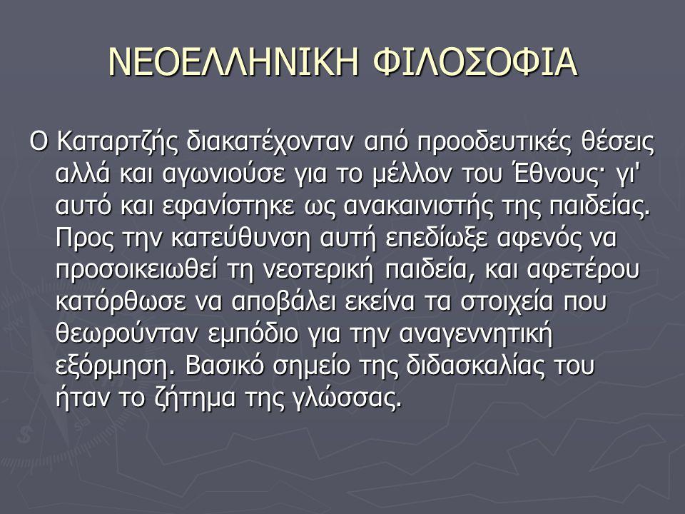 ΝΕΟΕΛΛΗΝΙΚΗ ΦΙΛΟΣΟΦΙΑ Ο Καταρτζής διακατέχονταν από προοδευτικές θέσεις αλλά και αγωνιούσε για το μέλλον του Έθνους· γι αυτό και εφανίστηκε ως ανακαινιστής της παιδείας.
