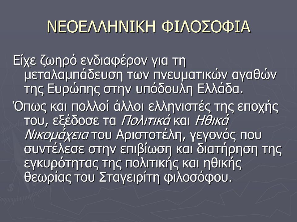 ΝΕΟΕΛΛΗΝΙΚΗ ΦΙΛΟΣΟΦΙΑ Είχε ζωηρό ενδιαφέρον για τη μεταλαμπάδευση των πνευματικών αγαθών της Ευρώπης στην υπόδουλη Ελλάδα.