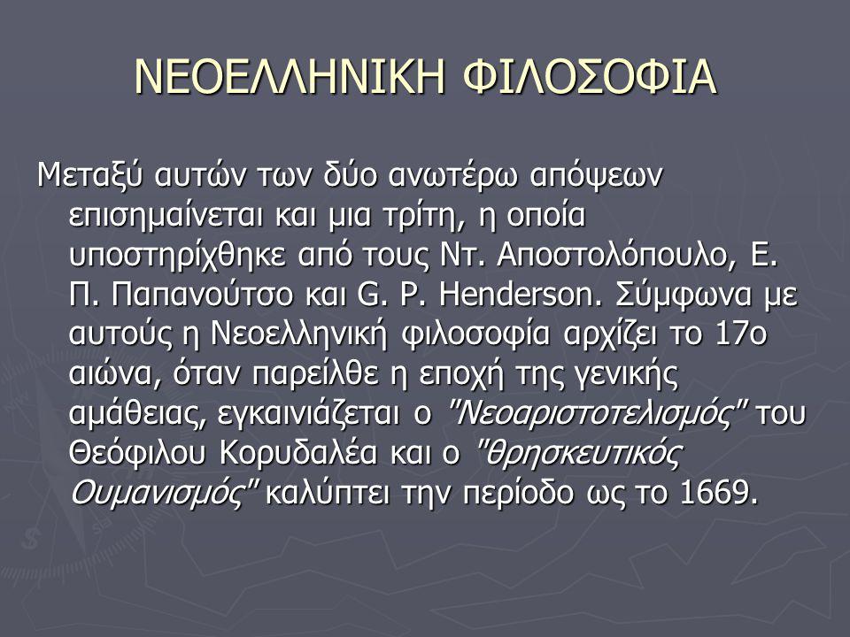 ΝΕΟΕΛΛΗΝΙΚΗ ΦΙΛΟΣΟΦΙΑ Ο Βούλγαρης στο εκτενές δοκίμιό του αναφέρεται επιπλέον στη φύση του σώματος, στα πρωταρχικά στοιχεία ή τις αρχές του φυσικού σώματος και παρατηρεί ότι σε τέτοιες αρχές οδηγούν τρεις δρόμοι: α.