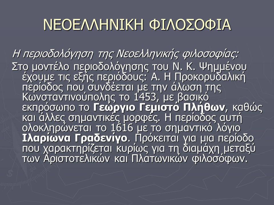 ΝΕΟΕΛΛΗΝΙΚΗ ΦΙΛΟΣΟΦΙΑ Από το 19ο αιώνα έως σήμερα οι βασικότεροι νεοέλληνες στοχαστές ήταν: ο Φραγκίσκος Πυλαρινός, ο οποίος υπήρξε οπαδός του Αδαμάντιου Κοραή και συνδέθηκε με την επίδραση του ουτοπικού σοσιαλισμού.