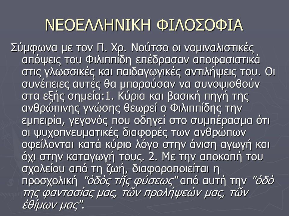 ΝΕΟΕΛΛΗΝΙΚΗ ΦΙΛΟΣΟΦΙΑ Σύμφωνα με τον Π. Χρ.