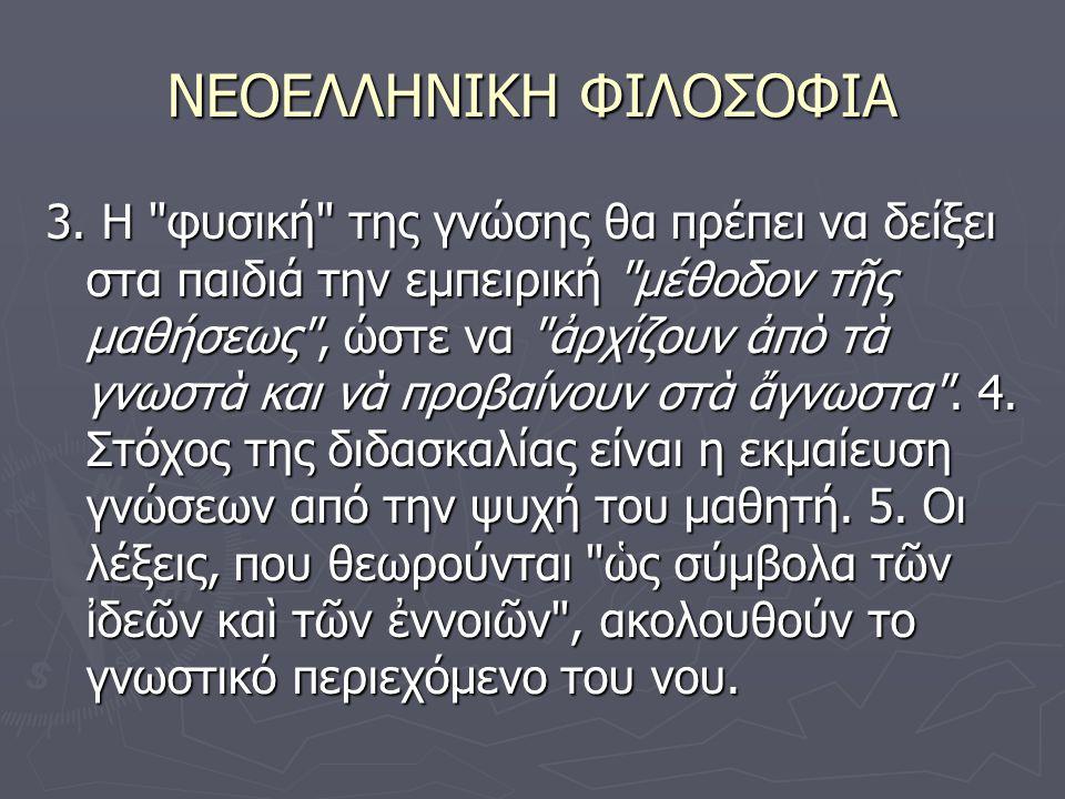 ΝΕΟΕΛΛΗΝΙΚΗ ΦΙΛΟΣΟΦΙΑ 3.
