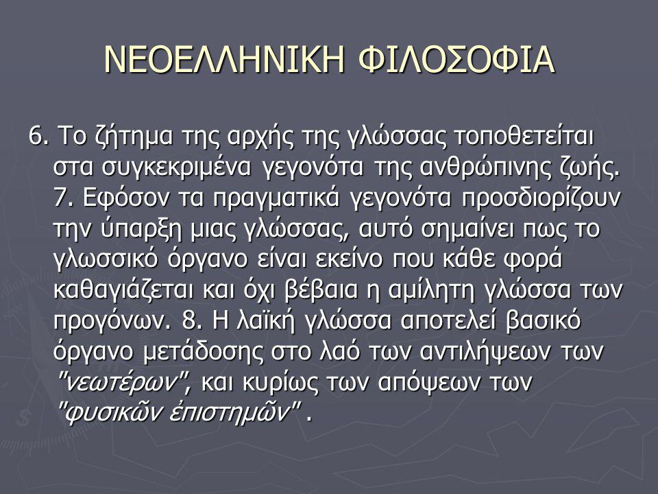 ΝΕΟΕΛΛΗΝΙΚΗ ΦΙΛΟΣΟΦΙΑ 6.