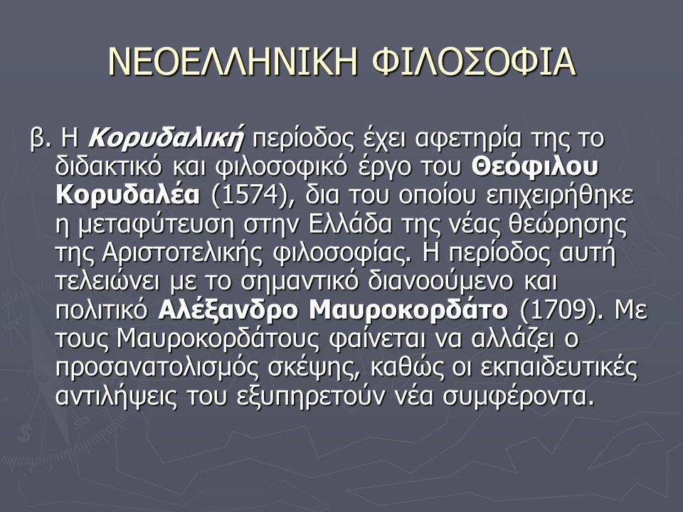 ΝΕΟΕΛΛΗΝΙΚΗ ΦΙΛΟΣΟΦΙΑ Είναι γεγονός ότι ο Κοραής ασχολήθηκε με τον πολιτικό και ηθικό στοχασμό του Αριστοτέλη σε χρόνια που οι καταστάσεις ήταν αρκετά κρίσιμες για τα πολιτικά πράγματα.