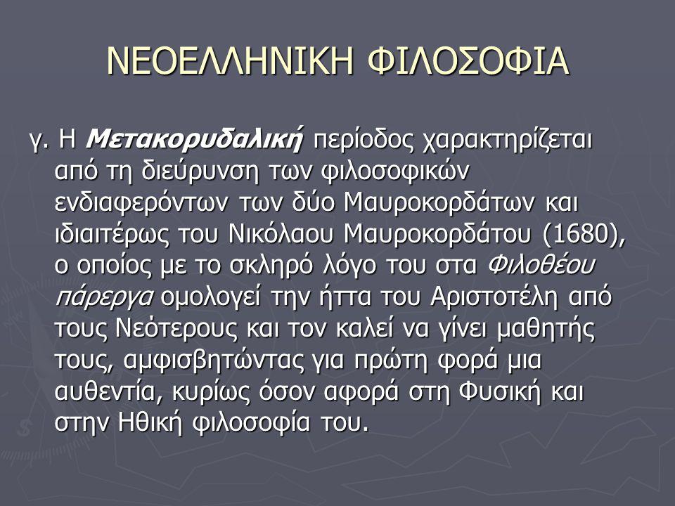 ΝΕΟΕΛΛΗΝΙΚΗ ΦΙΛΟΣΟΦΙΑ ΚΟΡΥΔΑΛΛΙΚΗ ΠΕΡΙΟΔΟΣ: Βασικό στοιχείο που χαρακτηρίζει την ίδια την Κορυδαλική περίοδο είναι η επιστροφή του Θεόφιλου Κορυδαλέα από την Ιταλία (1613), τη χώρα των πανεπιστημιακών σπουδών του στην Ελλάδα.