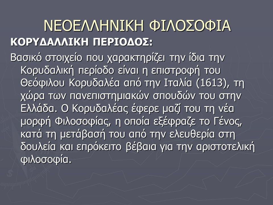 ΝΕΟΕΛΛΗΝΙΚΗ ΦΙΛΟΣΟΦΙΑ Ο Ευγένιος Βούλγαρης (1716-1806): Ο Βούλγαρης εμφανίζεται υπέρμαχος του εκλεκτικισμού όσον αφορά στα φιλοσοφικά προβλήματα και υπερασπίζεται την ελεύθερη κρίση και εκλογή.