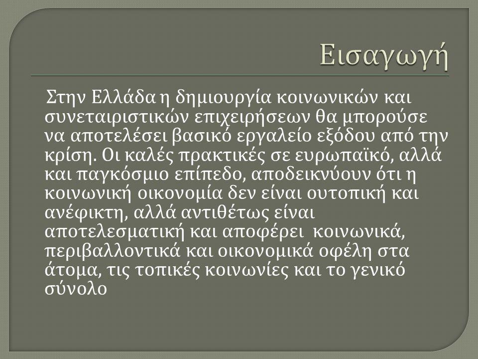 Στην Ελλάδα η δημιουργία κοινωνικών και συνεταιριστικών επιχειρήσεων θα μπορούσε να αποτελέσει βασικό εργαλείο εξόδου από την κρίση. Οι καλές πρακτικέ