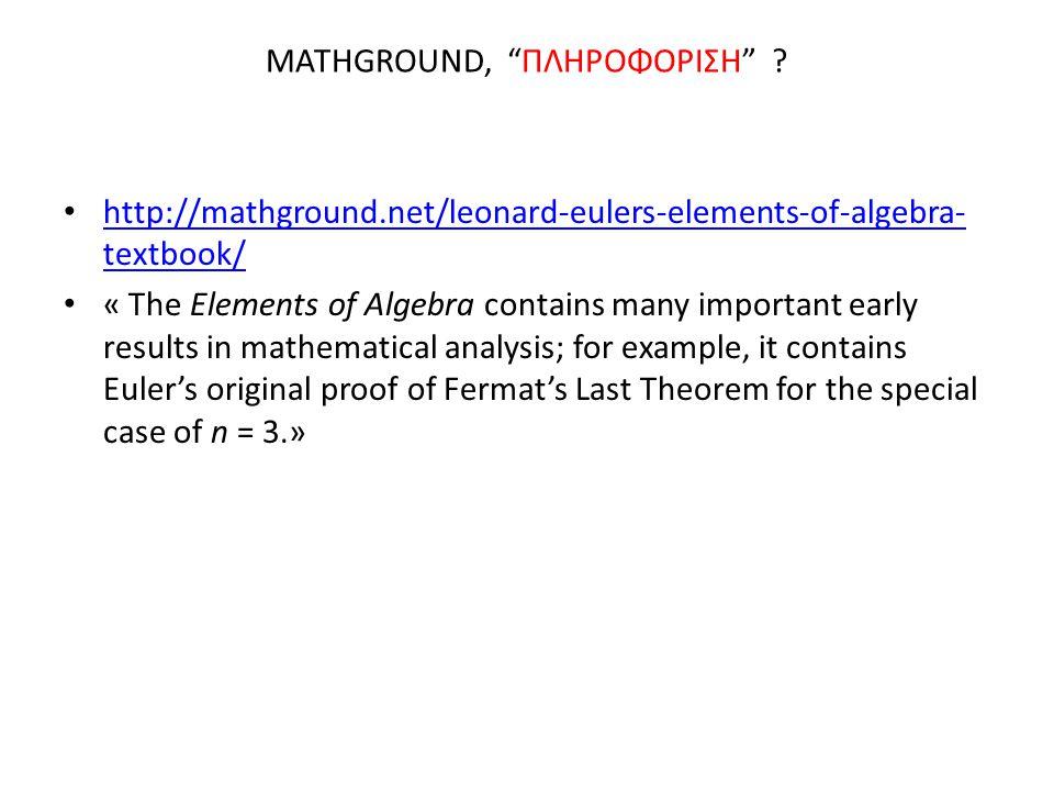 "MATHGROUND, ""ΠΛΗΡΟΦΟΡΙΣΗ"" ? http://mathground.net/leonard-eulers-elements-of-algebra- textbook/ http://mathground.net/leonard-eulers-elements-of-algeb"