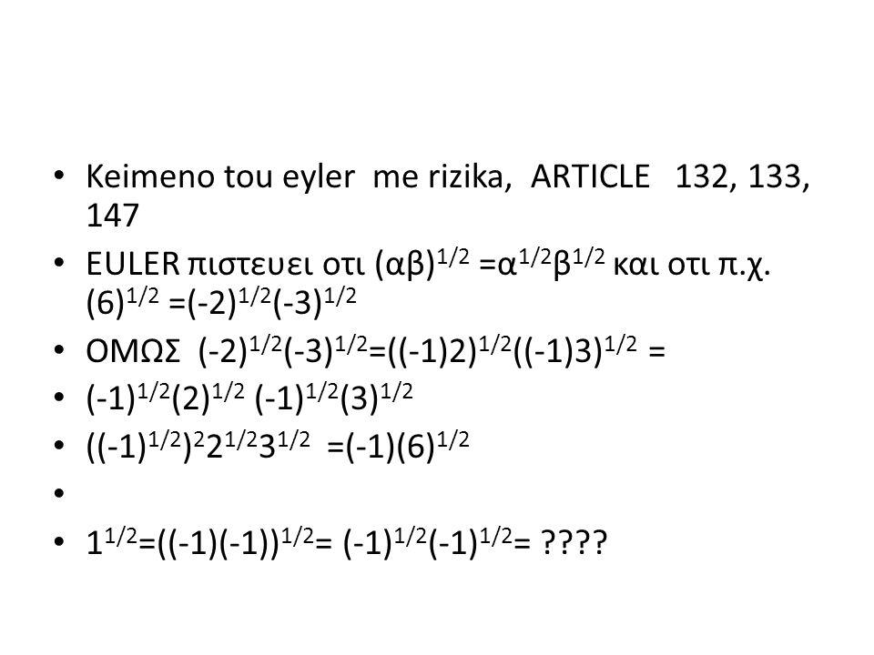 Keimeno tou eyler me rizika, ARTICLE 132, 133, 147 EULER πιστευει οτι (αβ) 1/2 =α 1/2 β 1/2 και οτι π.χ.