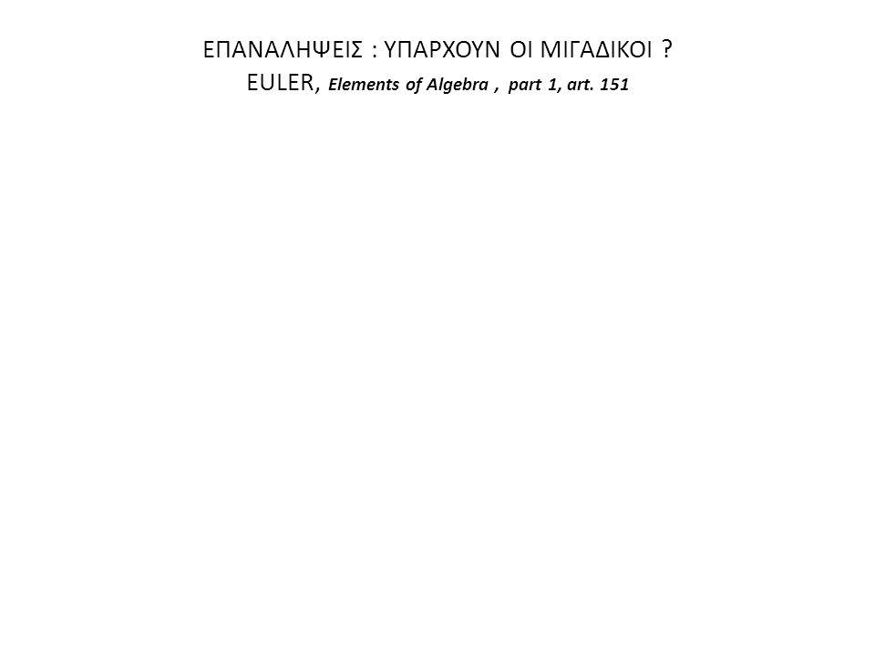 ΕΠΑΝΑΛΗΨΕΙΣ : ΥΠΑΡΧΟΥΝ ΟΙ ΜΙΓΑΔΙΚΟΙ EULER, Elements of Algebra, part 1, art. 151