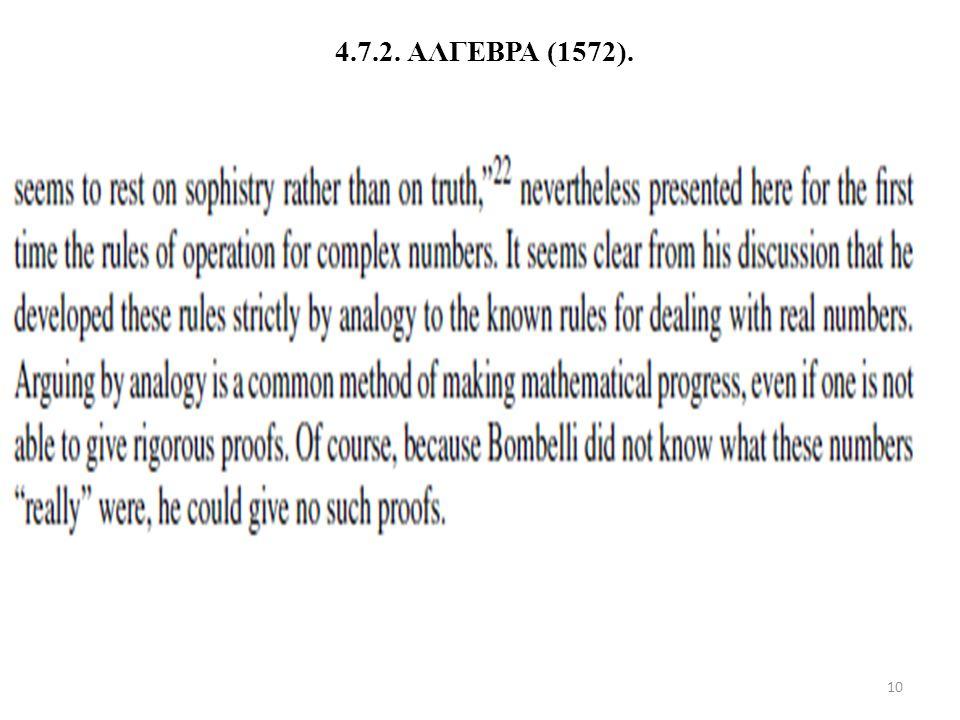 4.7.2. ΑΛΓΕΒΡΑ (1572). 10