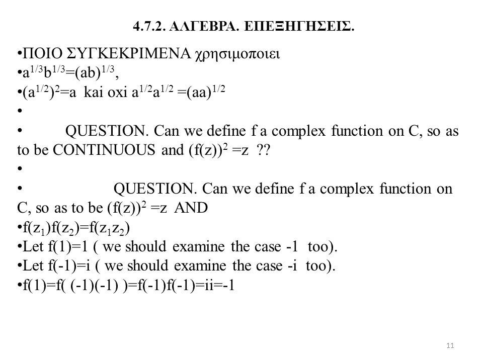 4.7.2. ΑΛΓΕΒΡΑ. ΕΠΕΞΗΓΗΣΕΙΣ. ΠΟΙΟ ΣΥΓΚΕΚΡΙΜΕΝΑ χρησιμοποιει a 1/3 b 1/3 =(ab) 1/3, (a 1/2 ) 2 =a kai oxi a 1/2 a 1/2 =(aa) 1/2 QUESTION. Can we define