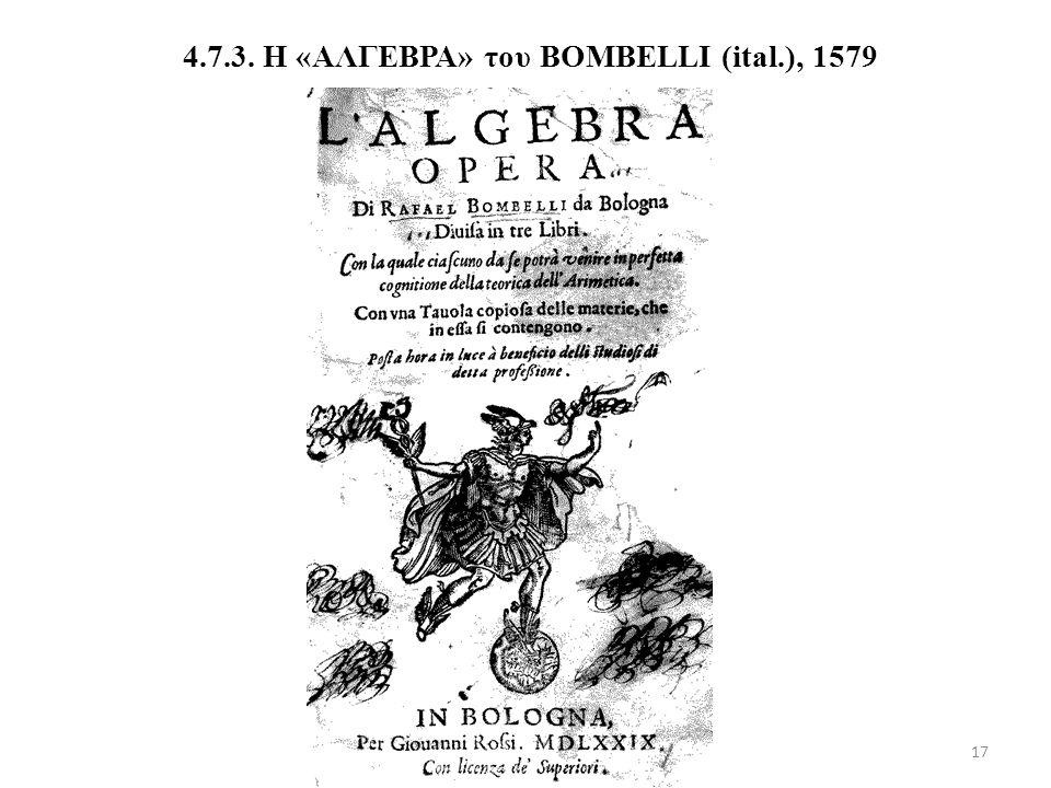 4.7.3. Η «ΑΛΓΕΒΡΑ» του BOMBELLI (ital.), 1579 17