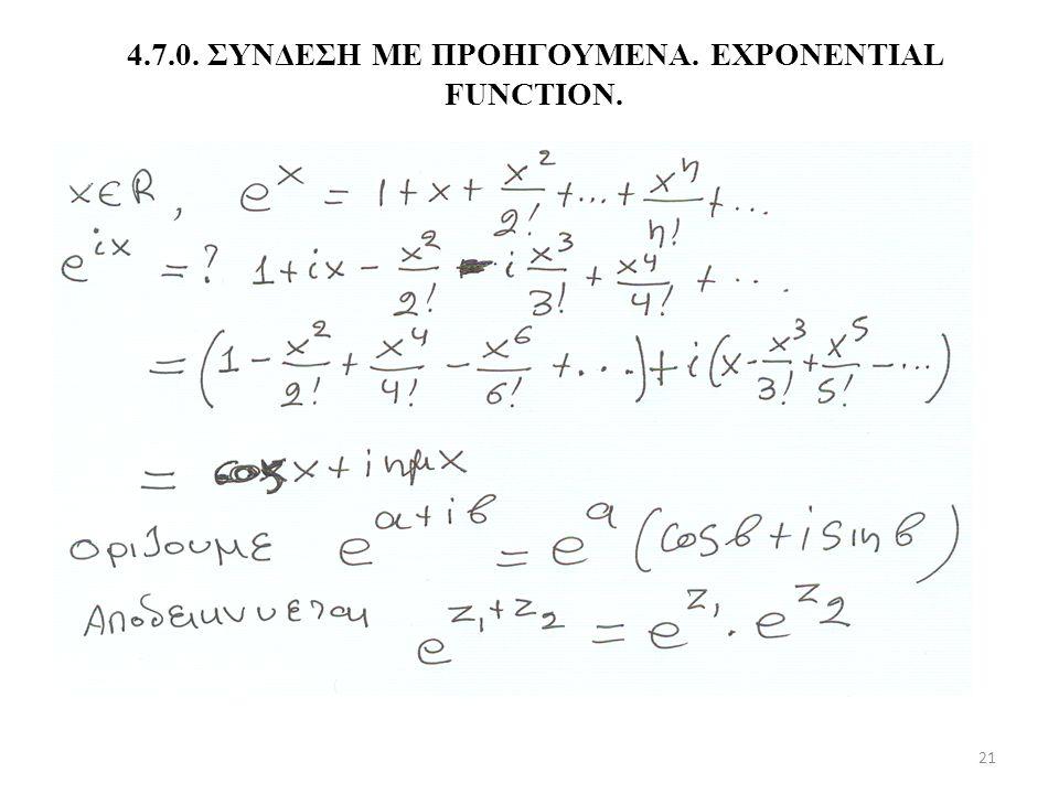 4.7.0. ΣΥΝΔΕΣΗ ΜΕ ΠΡΟΗΓΟΥΜΕΝΑ. EXPONENTIAL FUNCTION. 21