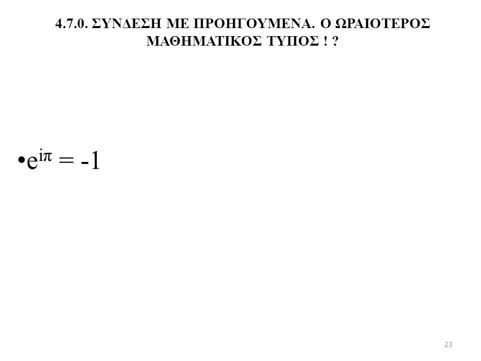 4.7.0. ΣΥΝΔΕΣΗ ΜΕ ΠΡΟΗΓΟΥΜΕΝΑ. Ο ΩΡΑΙΟΤΕΡΟΣ ΜΑΘΗΜΑΤΙΚΟΣ ΤΥΠΟΣ ! ? e iπ = -1 23
