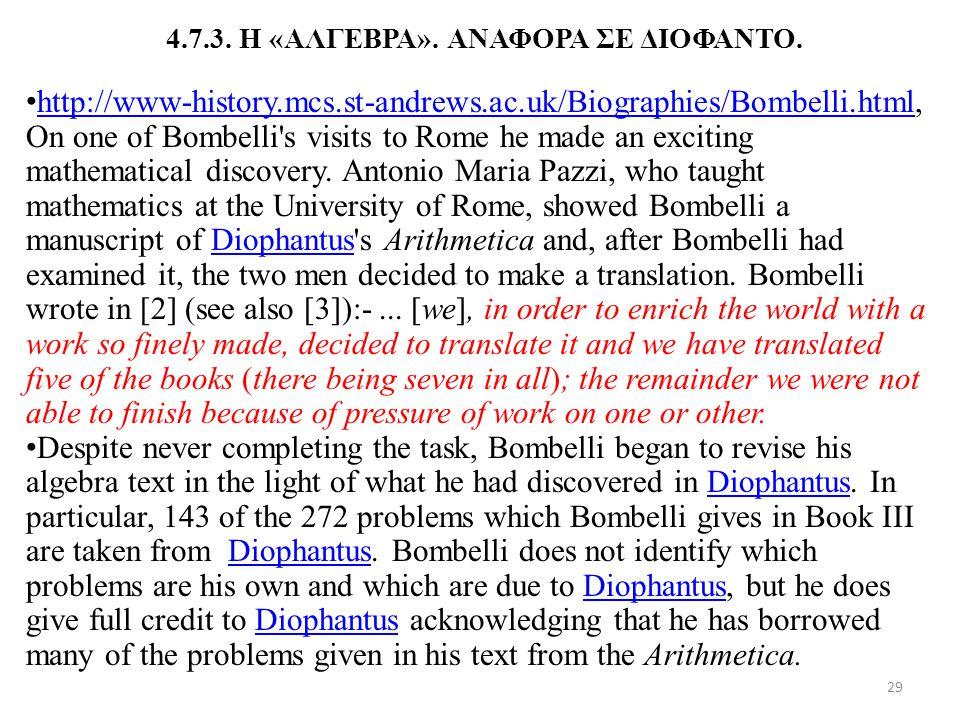 4.7.3. Η «ΑΛΓΕΒΡΑ». ΑΝΑΦΟΡΑ ΣΕ ΔΙΟΦΑΝΤΟ. http://www-history.mcs.st-andrews.ac.uk/Biographies/Bombelli.html, On one of Bombelli's visits to Rome he mad
