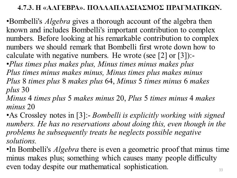 4.7.3. Η «ΑΛΓΕΒΡΑ». ΠΟΛΛΑΠΛΑΣΙΑΣΜΟΣ ΠΡΑΓΜΑΤΙΚΩΝ. Bombelli's Algebra gives a thorough account of the algebra then known and includes Bombelli's importa
