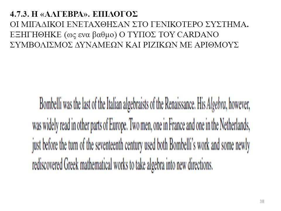 4.7.3. Η «ΑΛΓΕΒΡΑ». ΕΠΙΛΟΓΟΣ ΟΙ ΜΙΓΑΔΙΚΟΙ ΕΝΕΤΑΧΘΗΣΑΝ ΣΤΟ ΓΕΝΙΚΟΤΕΡΟ ΣΥΣΤΗΜΑ. ΕΞΗΓΗΘΗΚΕ (ως ενα βαθμο) Ο ΤΥΠΟΣ ΤΟΥ CARDANO ΣΥΜΒΟΛΙΣΜΟΣ ΔΥΝΑΜΕΩΝ ΚΑΙ ΡΙ