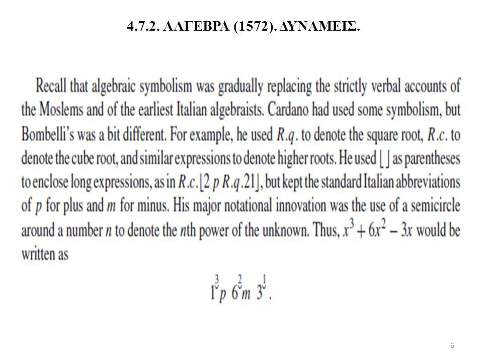 4.7.2. ΑΛΓΕΒΡΑ (1572). ΔΥΝΑΜΕΙΣ. 6