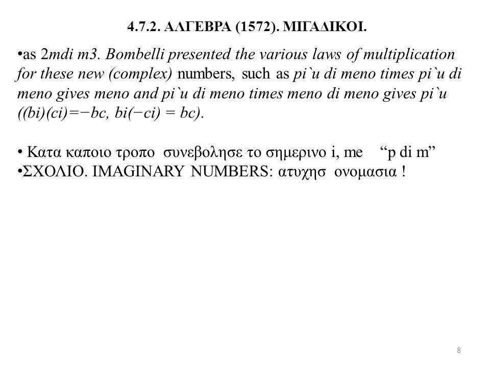 4.7.2. ΑΛΓΕΒΡΑ (1572). ΜΙΓΑΔΙΚΟΙ. as 2mdi m3. Bombelli presented the various laws of multiplication for these new (complex) numbers, such as pi`u di m