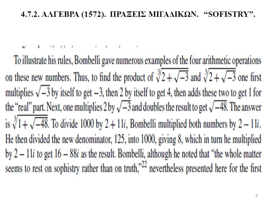 """4.7.2. ΑΛΓΕΒΡΑ (1572). ΠΡΑΞΕΙΣ ΜΙΓΑΔΙΚΩΝ. """"SOFISTRY"""". 9"""