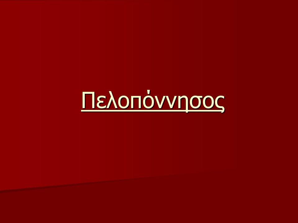 Πελοπόννησος Πελοπόννησος