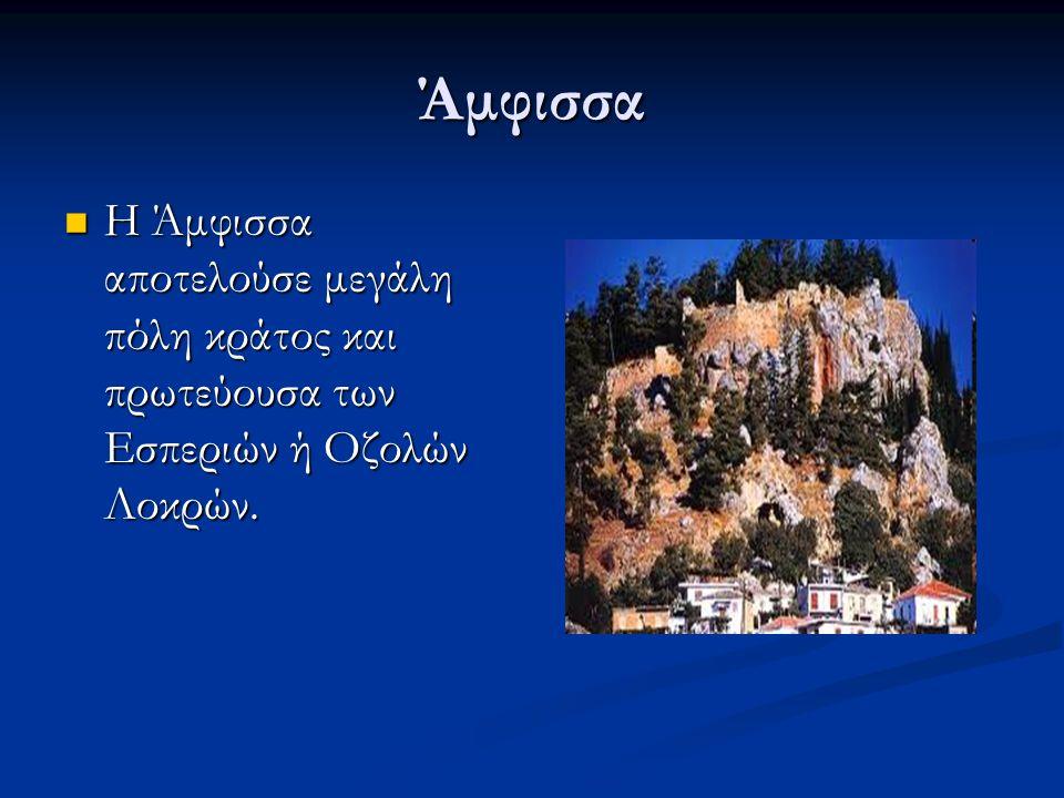Άμφισσα Η Άμφισσα αποτελούσε μεγάλη πόλη κράτος και πρωτεύουσα των Εσπεριών ή Οζολών Λοκρών. Η Άμφισσα αποτελούσε μεγάλη πόλη κράτος και πρωτεύουσα τω