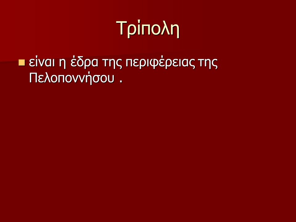 Τρίπολη είναι η έδρα της περιφέρειας της Πελοποννήσου. είναι η έδρα της περιφέρειας της Πελοποννήσου.