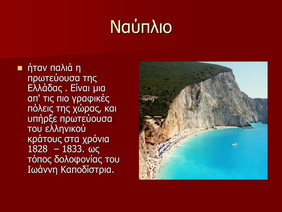 Ναύπλιο ήταν παλιά η πρωτεύουσα της Ελλάδας. Είναι μια απ' τις πιο γραφικές πόλεις της χώρας, και υπήρξε πρωτεύουσα του ελληνικού κράτους στα χρόνια 1