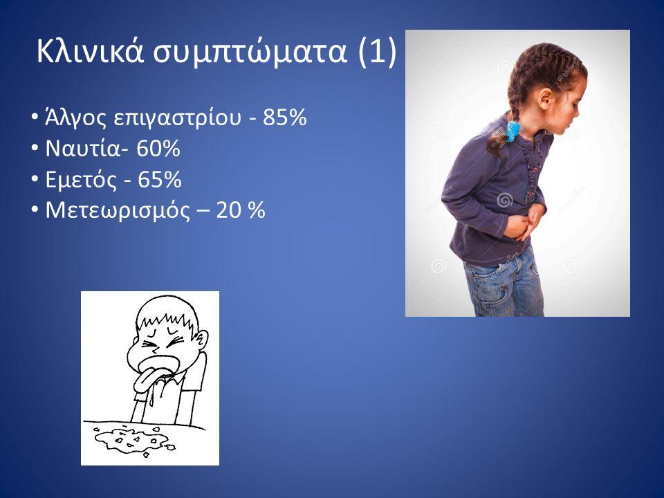 Κλινικά συμπτώματα (1) Άλγος επιγαστρίου - 85% Ναυτία- 60% Εμετός - 65% Μετεωρισμός – 20 %