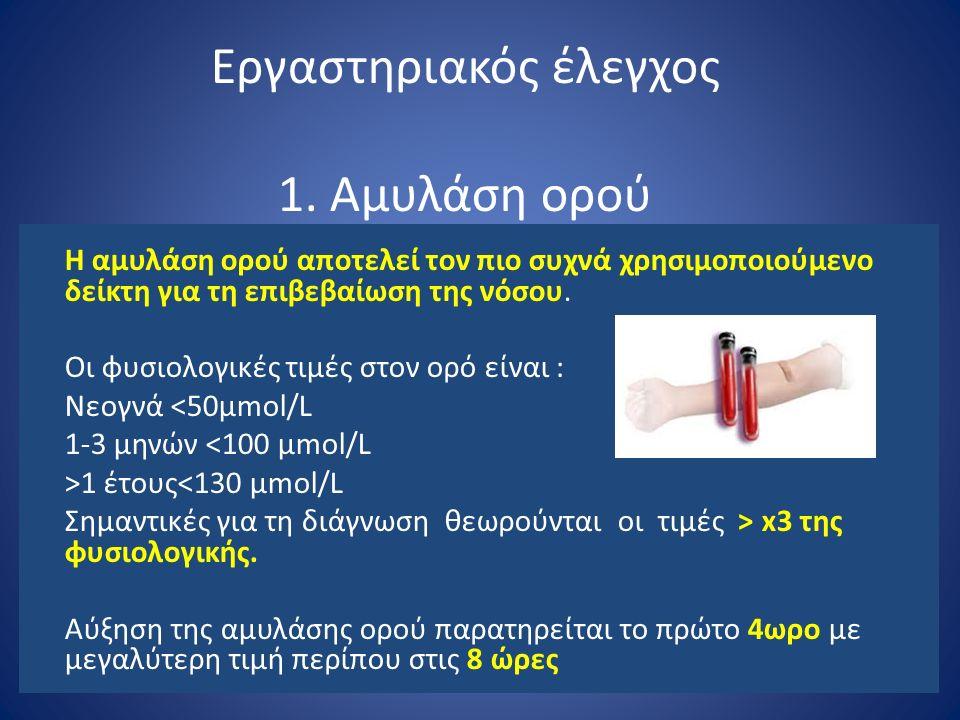 Εργαστηριακός έλεγχος 1. Αμυλάση ορού Η αμυλάση ορού αποτελεί τον πιο συχνά χρησιμοποιούμενο δείκτη για τη επιβεβαίωση της νόσου. Οι φυσιολογικές τιμέ