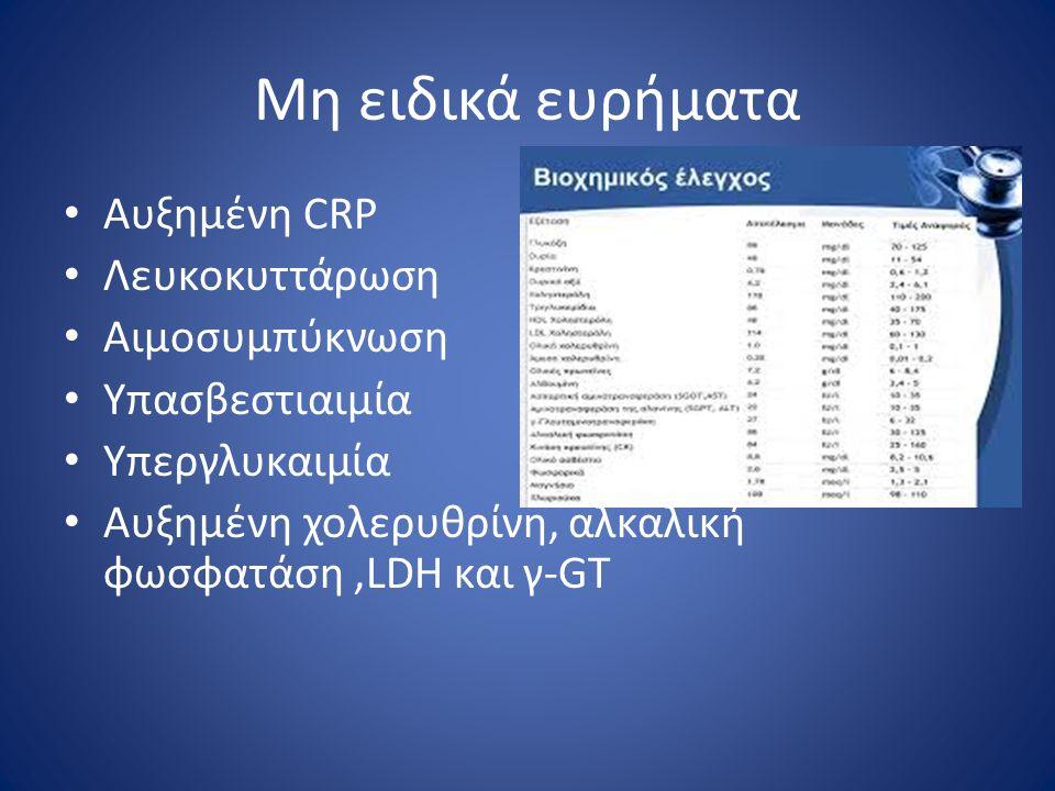 Μη ειδικά ευρήματα Αυξημένη CRP Λευκοκυττάρωση Αιμοσυμπύκνωση Υπασβεστιαιμία Υπεργλυκαιμία Αυξημένη χολερυθρίνη, αλκαλική φωσφατάση,LDH και γ-GT