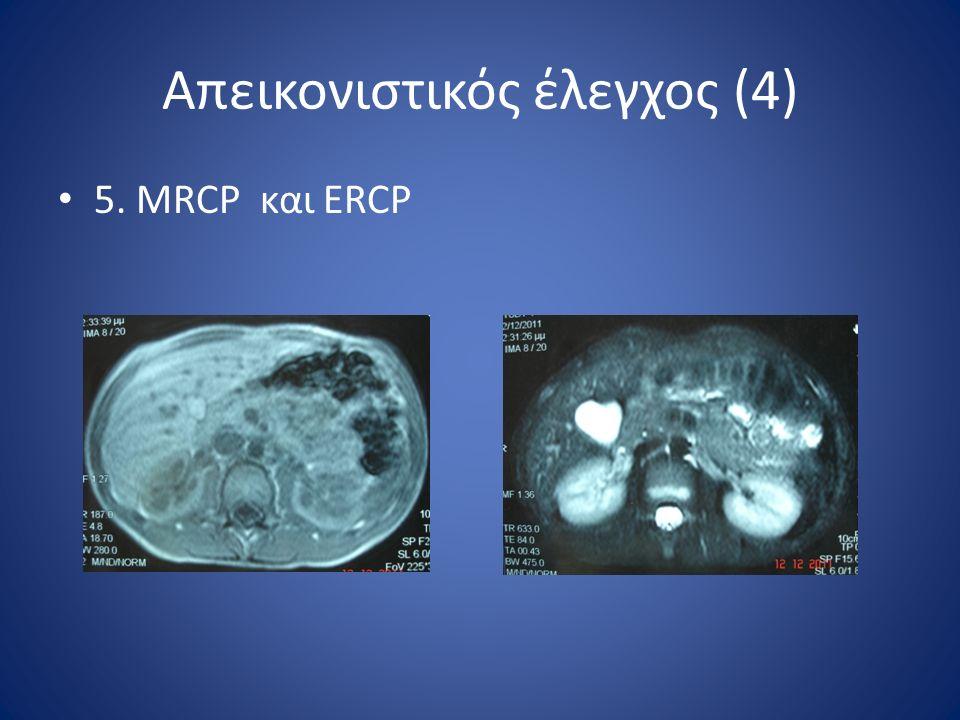 Απεικονιστικός έλεγχος (4) 5. MRCP και ERCP