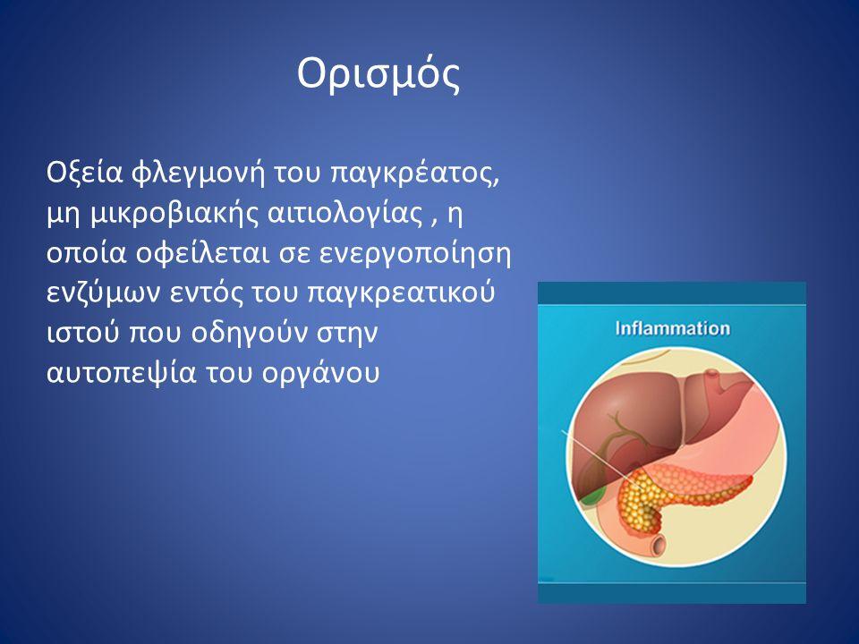 Αιτιολογία Ιδιοπαθής – 22.2% Συστηματικά νοσήματα -20.8% Τραύμα – 18.6% Οικογενής -2.4% Φάρμακα – 10.2% Νοσήματα χοληφόρων -8 % Λοιμώξεις – 7.7% Διάφορα -2.4%