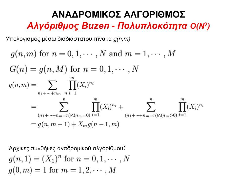 ΑΝΑΔΡΟΜΙΚΟΣ ΑΛΓΟΡΙΘΜΟΣ Αλγόριθμος Buzen - Πολυπλοκότητα O(N 2 ) Αρχικές συνθήκες αναδρομικού αλγορίθμου : Υπολογισμός μέσω δισδιάστατου πίνακα g(n,m)