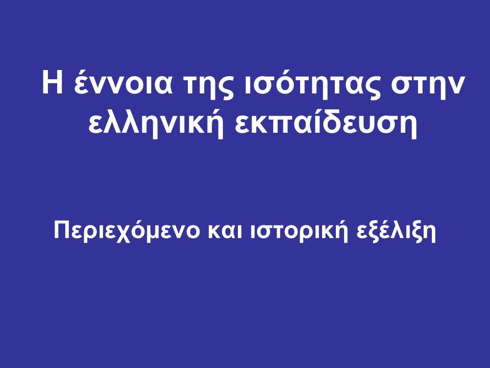 Η έννοια της ισότητας στην ελληνική εκπαίδευση Περιεχόμενο και ιστορική εξέλιξη