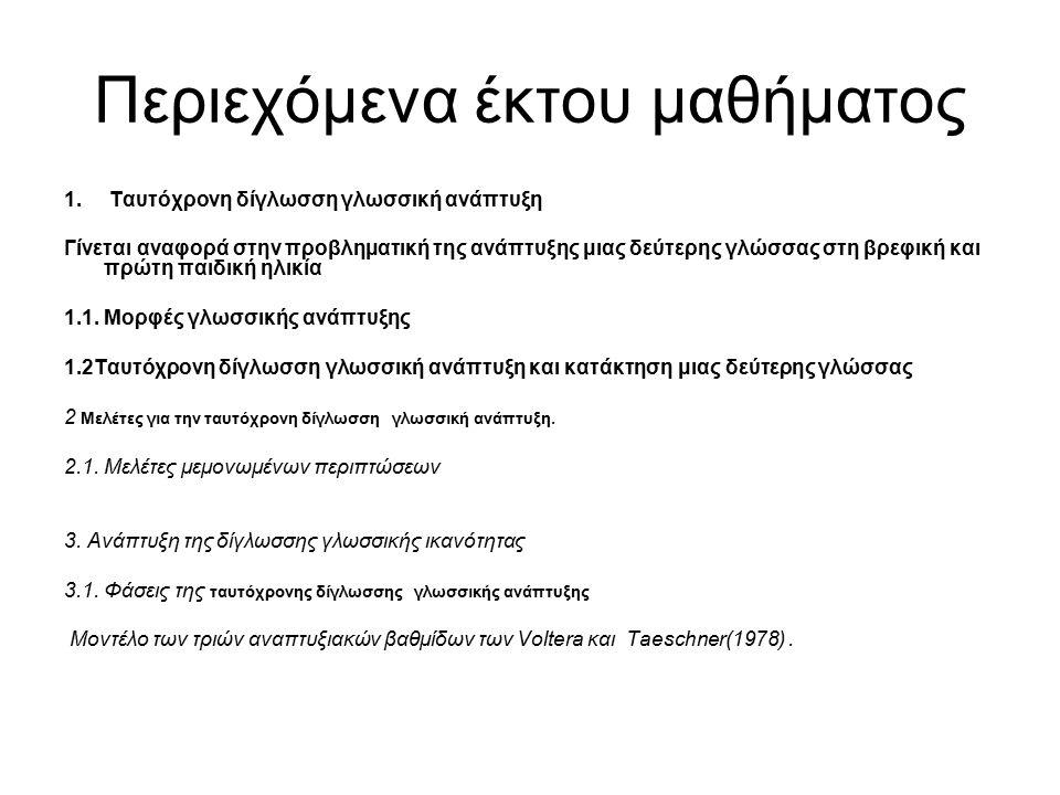 Περιεχόμενα έκτου μαθήματος 1. Ταυτόχρονη δίγλωσση γλωσσική ανάπτυξη Γίνεται αναφορά στην προβληματική της ανάπτυξης μιας δεύτερης γλώσσας στη βρεφική