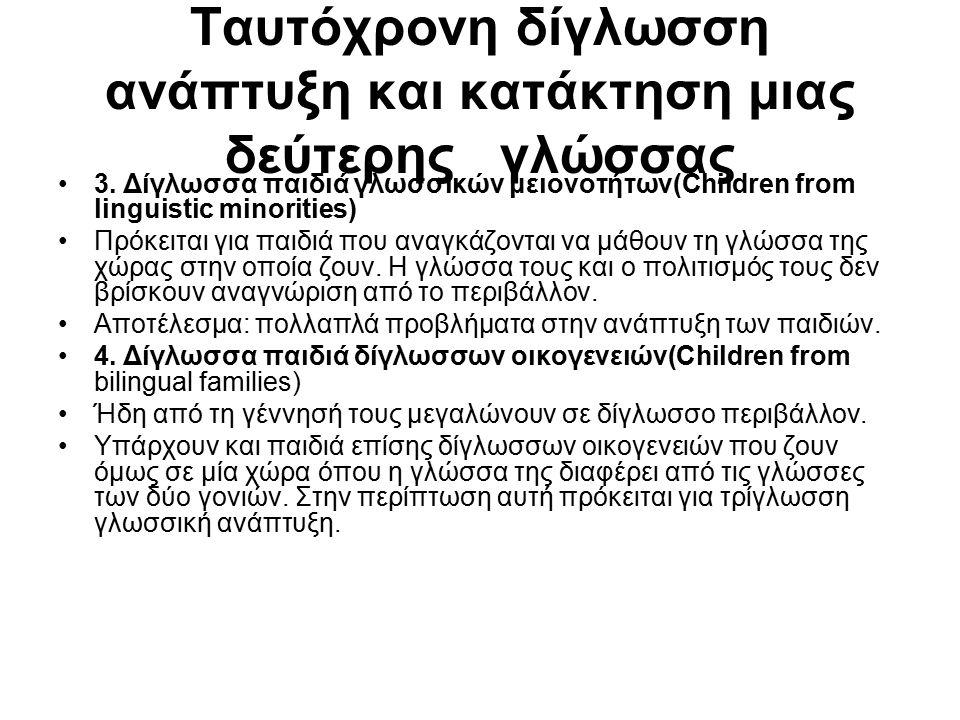 Ταυτόχρονη δίγλωσση ανάπτυξη και κατάκτηση μιας δεύτερης γλώσσας 3. Δίγλωσσα παιδιά γλωσσικών μειονοτήτων(Children from linguistic minorities) Πρόκειτ
