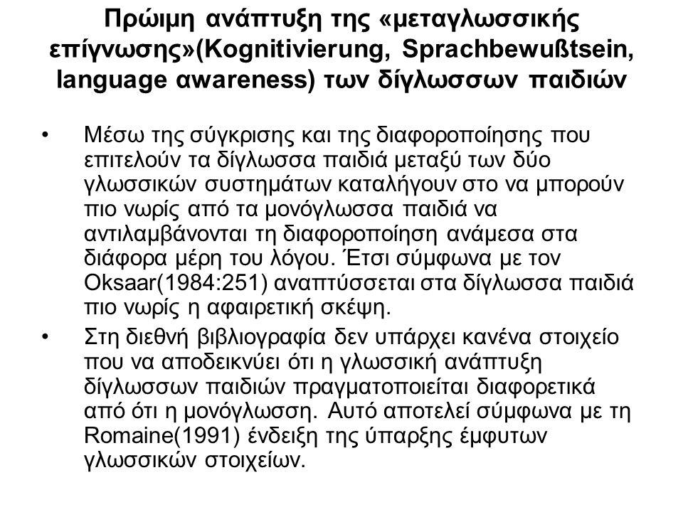 Πρώιμη ανάπτυξη της «μεταγλωσσικής επίγνωσης»(Kognitivierung, Sprachbewußtsein, language αwareness) των δίγλωσσων παιδιών Μέσω της σύγκρισης και της δ